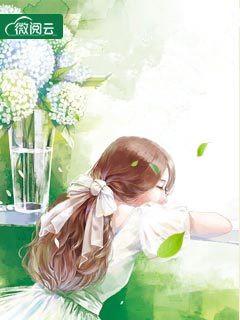 《你是年少的欢喜》小说全文免费阅读 《你是年少的欢喜》最新章节目录