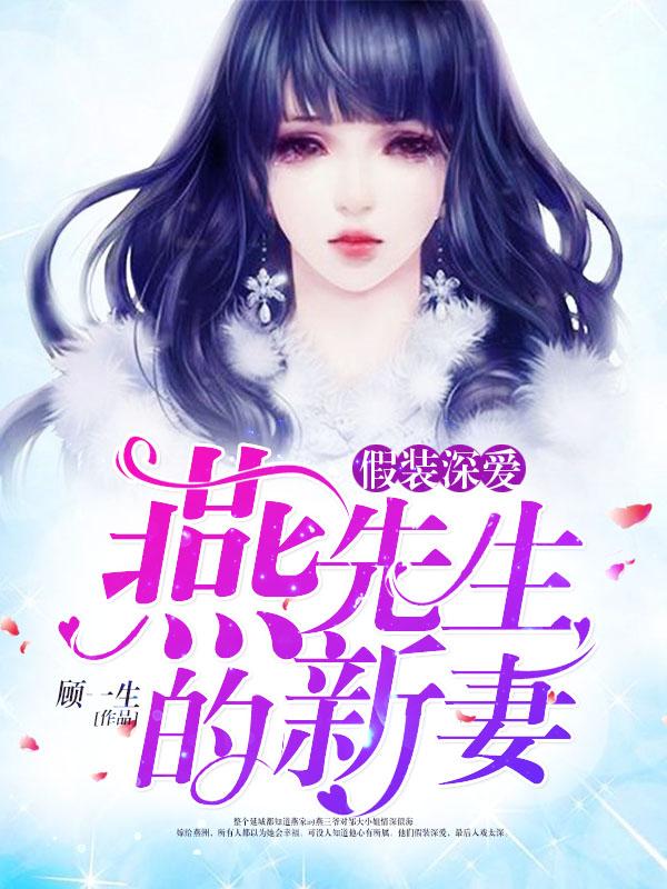 《假装深爱:燕先生的新妻》小说章节精彩阅读 邹知意燕洲小说阅读