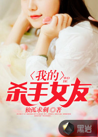 《我的杀手女友》陈东苏若冰章节目录精彩试读