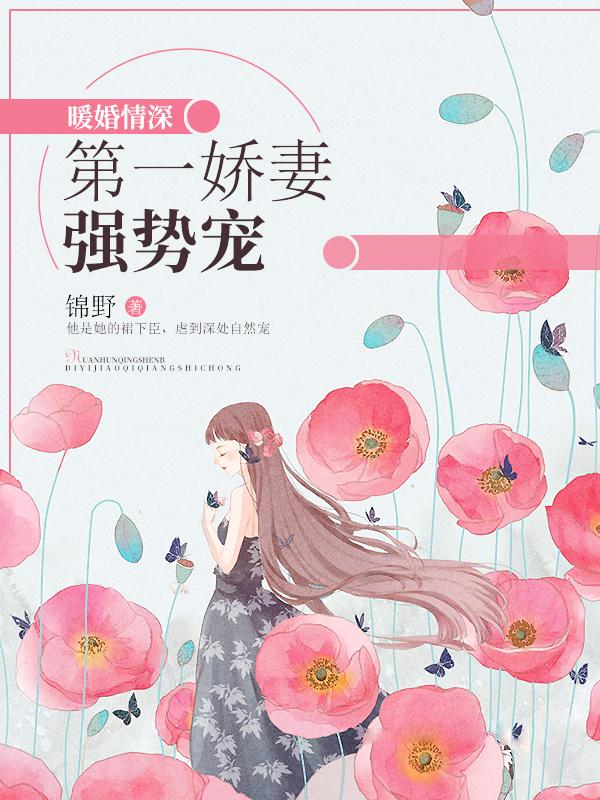 《暖婚情深:第一娇妻强势宠》小说全文精彩章节在线阅读(顾西冽宋青葵)