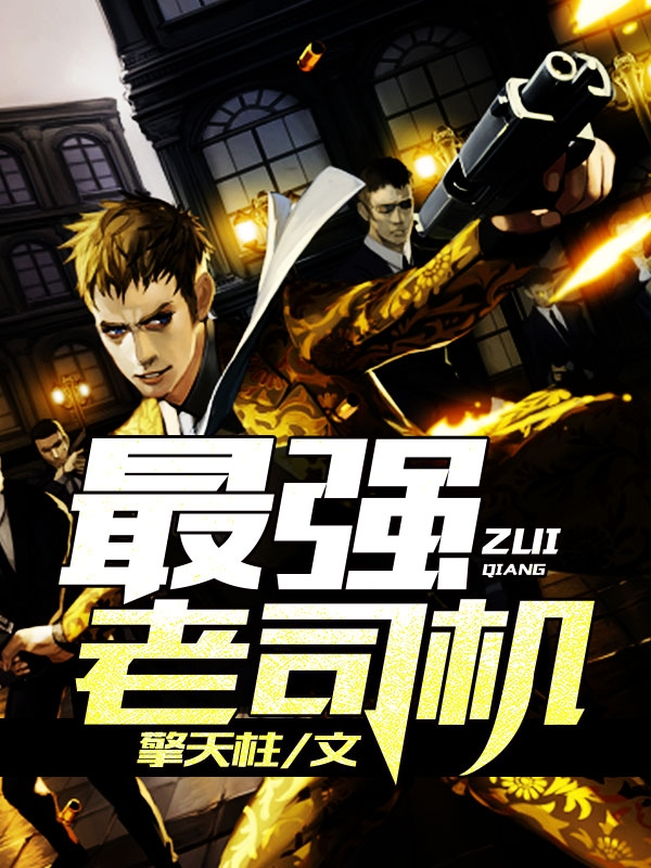 主角是薛青刘芳的小说 《最强老司机》 全文免费阅读