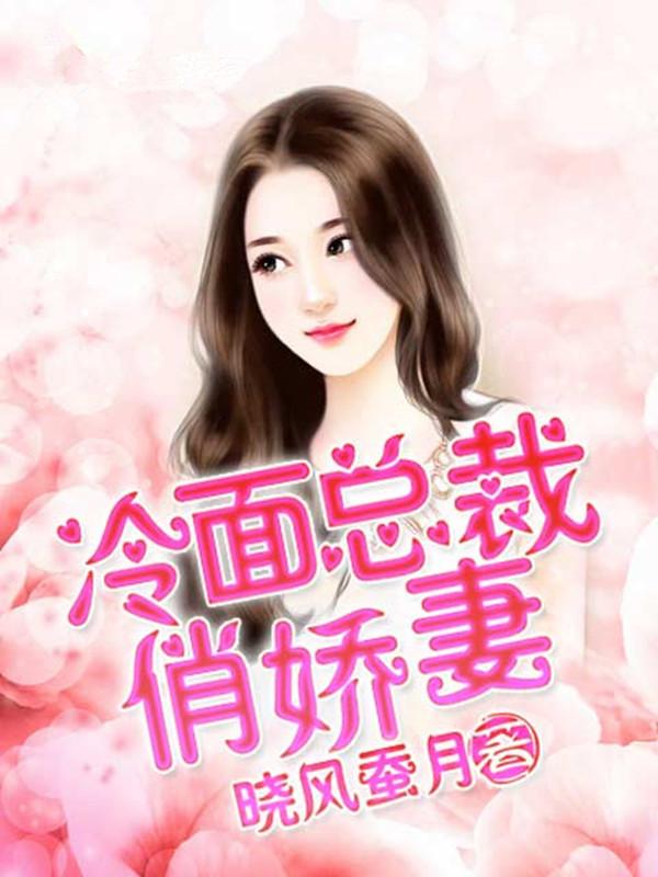《冷面总裁俏娇妻》小说章节免费试读 安思思龙少东小说阅读