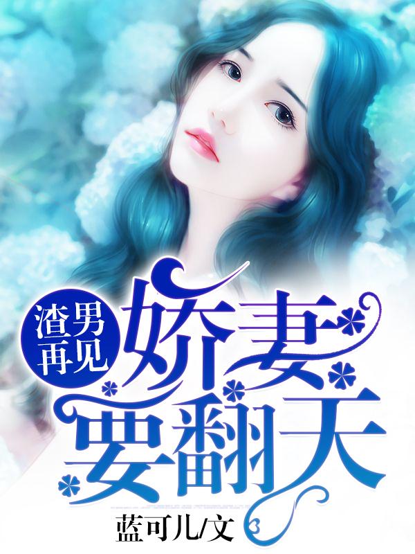傅逸楚梦瑶小说 渣男再见:娇妻要翻天(傅逸楚梦瑶)小说阅读