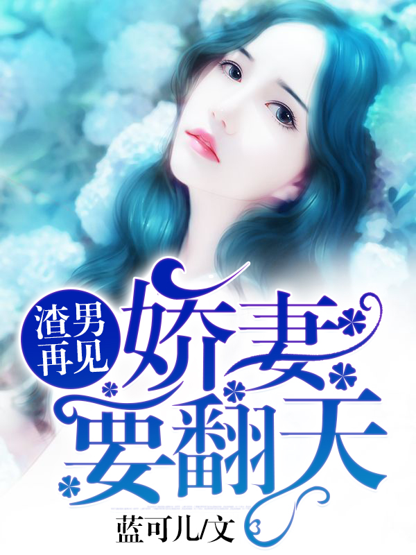 《渣男再见:娇妻要翻天》小说章节在线阅读 傅逸楚梦瑶小说阅读
