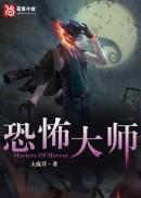 《恐怖大师》吴穹明小婉章节列表免费试读