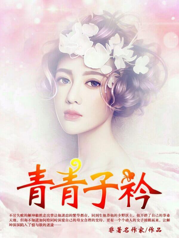 《青青子衿》陈兴王静全文免费试读
