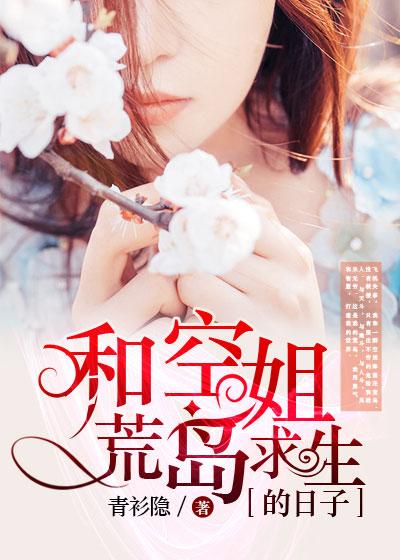 《美人岛求生记》小说全文在线阅读 《美人岛求生记》最新章节目录
