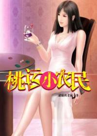 《桃运小农民》小说大结局免费试读 曾小钱李凤英小说阅读