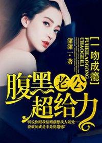 《一吻成瘾:腹黑老公超给力》苏七夕江行云章节目录在线阅读