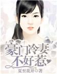 《豪门冷妻不好惹》萧凯风桑佑芸精彩章节在线阅读
