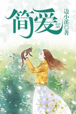 《简爱》小说章节目录在线阅读 肖楚楚陈寿小说全文