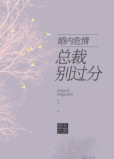 《婚内危情:总裁别过分》小说全文免费试读 陆琛乐生欢小说全文