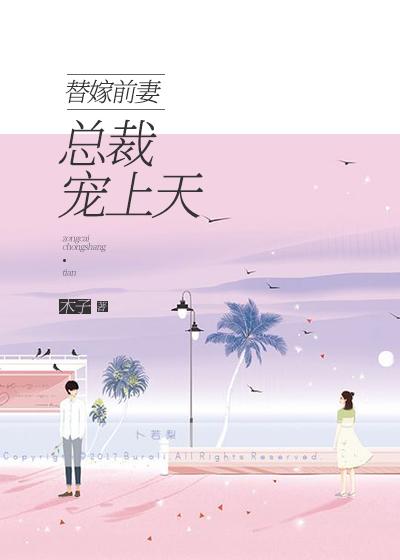 替嫁前妻:总裁宠上天薄亦琛沈离夏 by木子完整在线阅读