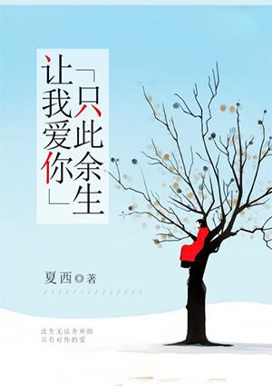 《让我爱你只此余生》小说大结局精彩阅读 安凝黎墨白小说阅读