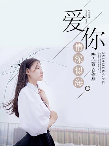 《爱你情深似海》小说完结版在线阅读 林溪陆煜城小说全文