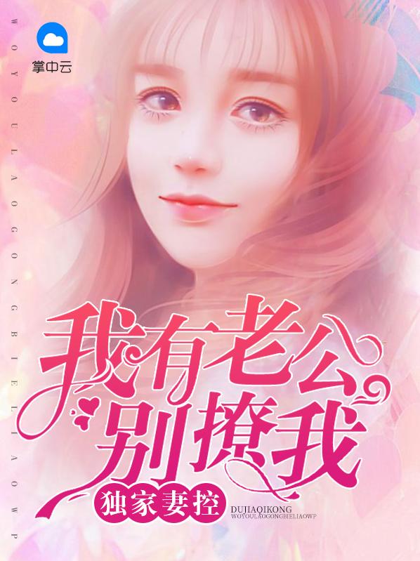 《独家妻控:我有老公别撩我》林惋惜洛呈小说全文免费阅读