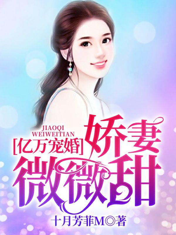 青春小说《亿万婚宠:娇妻微微甜》主角林夏霍锦瑜全文精彩内容免费阅读