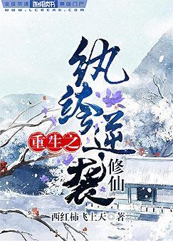 《重生之纨绔逆袭修仙》小说章节目录在线阅读 顾景辰凤清逸小说阅读