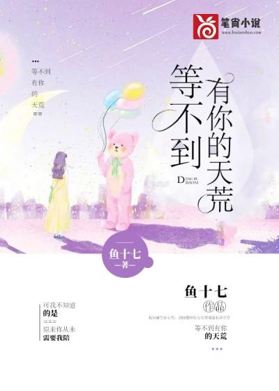主角是颜清韩颂的小说 《你是最美的遇见》 全文免费试读