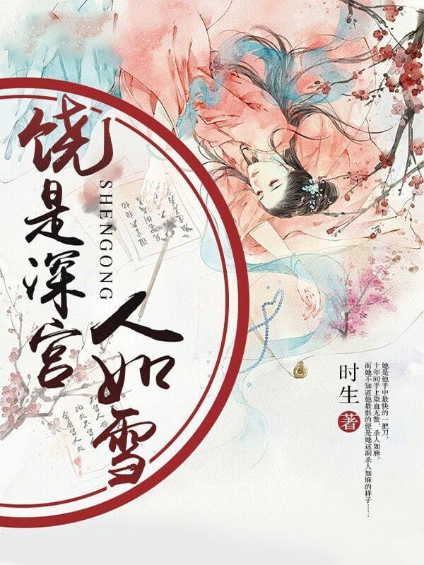 《饶是深宫人如雪》小说章节目录在线阅读 苏稚君冽小说全文