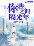好书推荐《你我之间隔光年》苏樱江辰西全文在线阅读