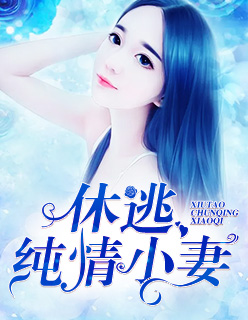 奉子逃婚,绯闻老公太傲娇小说最新章节免费阅读(完整版未删节)