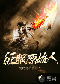《征服原始人》小说章节精彩阅读 王哲叶梦欣小说全文