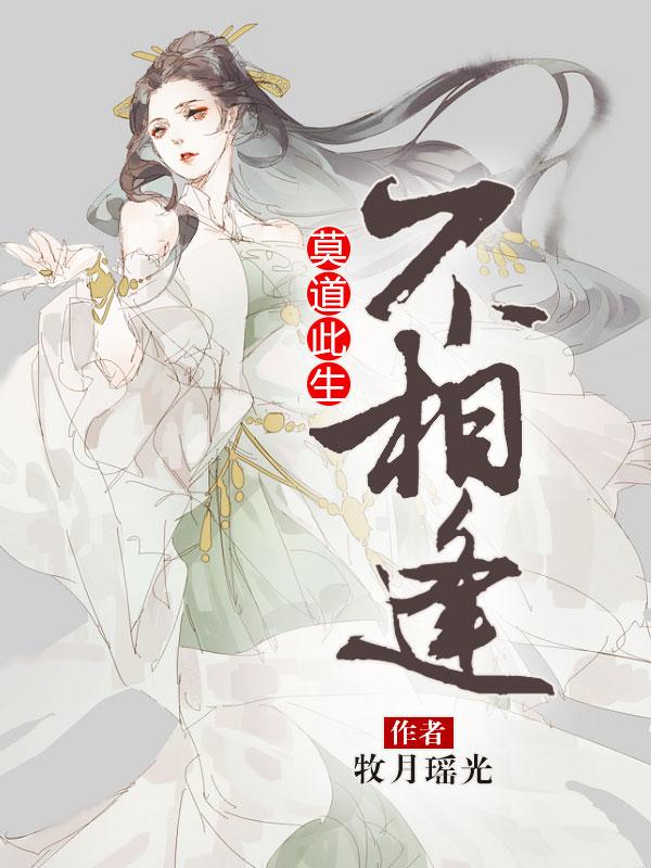 莫道此生不相逢沐风姜无双长小说结局精彩章节全文