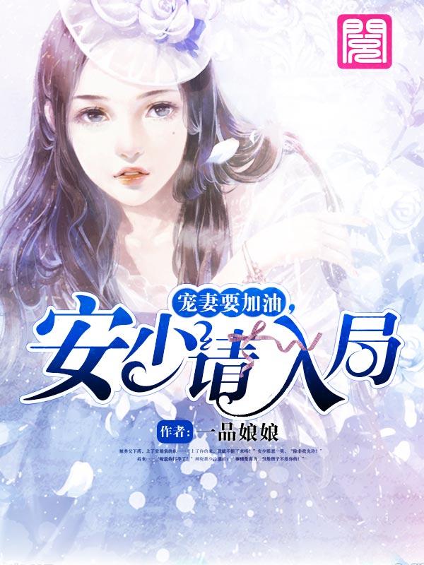主角是顾晓晨安皓宸的小说 《宠妻要加油,安少请入局》 全文在线试读