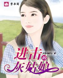 进击的灰姑娘小说全文免费试读 海枫柏晴全文精彩章节章节