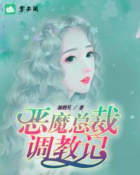《恶魔总裁调教记》全文免费章节在线试读 喻晓柔南枫陌小说