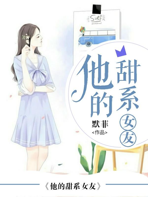 《他的甜系女友》夏至祁正霆小说在线阅读