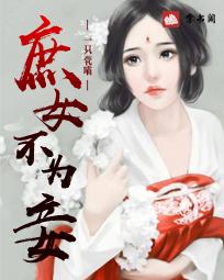 《庶女不为妾》小说主角莫兰心项天和全文章节免费在线阅读