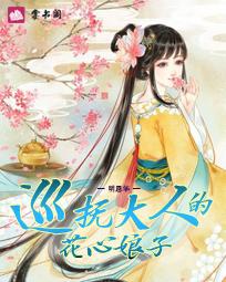 巡抚大人的花心娘子包青蛙凌宸小说精彩章节免费试读
