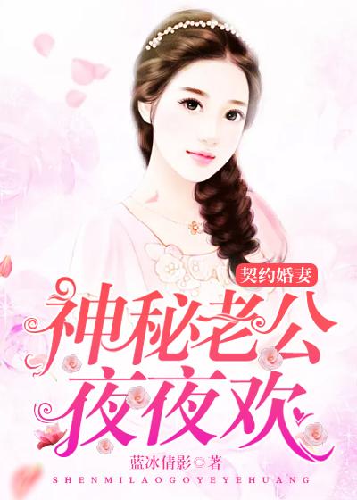 契约婚妻:神秘老公夜夜欢小说 米小恋荣锦天在线阅读