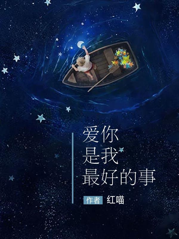 《爱你是我最好的事》庄慕岩苏颜章节精彩试读