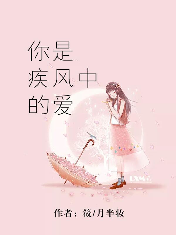 秦潇沈叶小说 《你是疾风中的爱》小说全文免费试读
