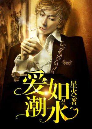 《爱如潮水》小说完结版在线阅读 刘正苏瑶小说阅读