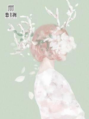 《请以爱渡平生》小说免费试读 《请以爱渡平生》最新章节目录