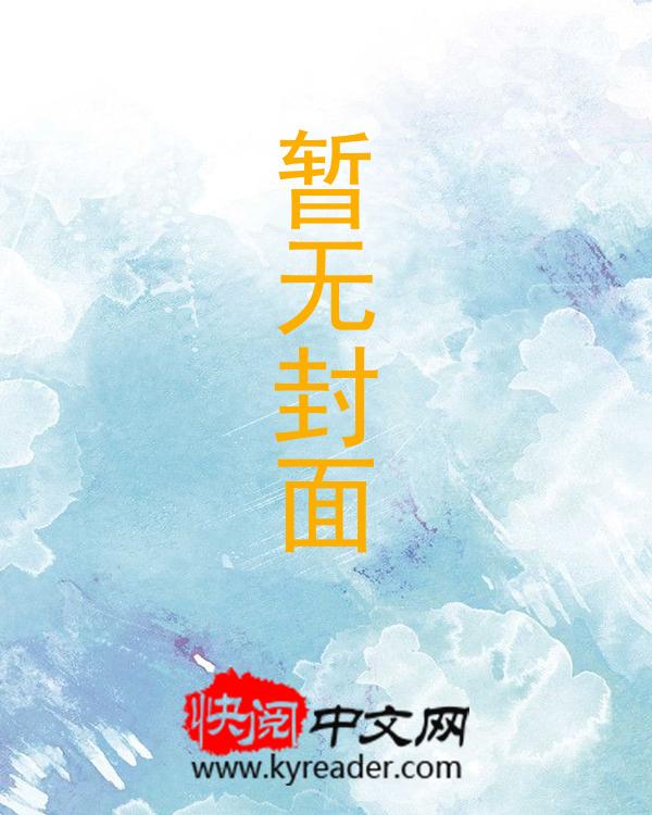 《痴皇的弃后》卓庆儿蒙自重小说在线阅读