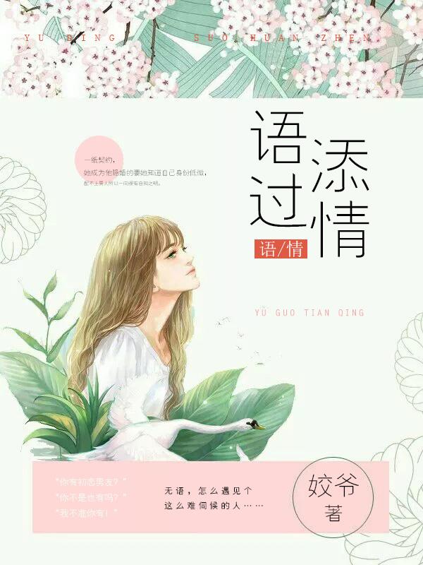 《藏婚秘恋》楚闻夏冷天擎章节目录免费试读