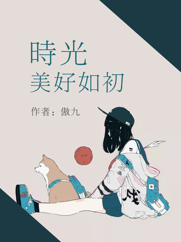 《时光美好如初》小说章节列表在线试读 西陵城苏怡小说全文