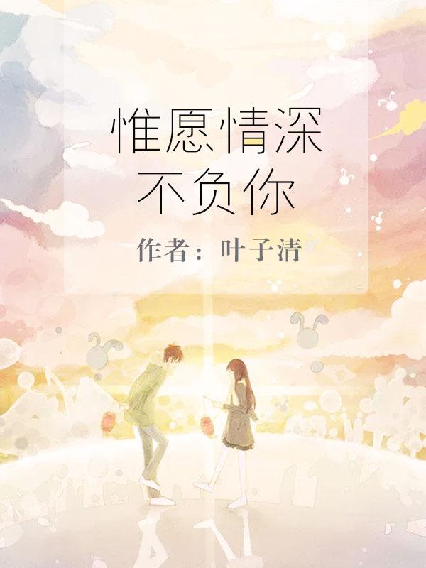 惟愿情深不负你林薇萧墨寒小说全部章节目录