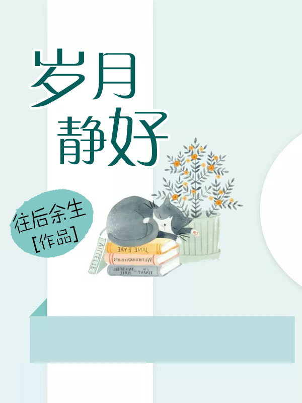 《岁月静好》小说章节列表精彩试读 牛壮孙晓芬小说阅读