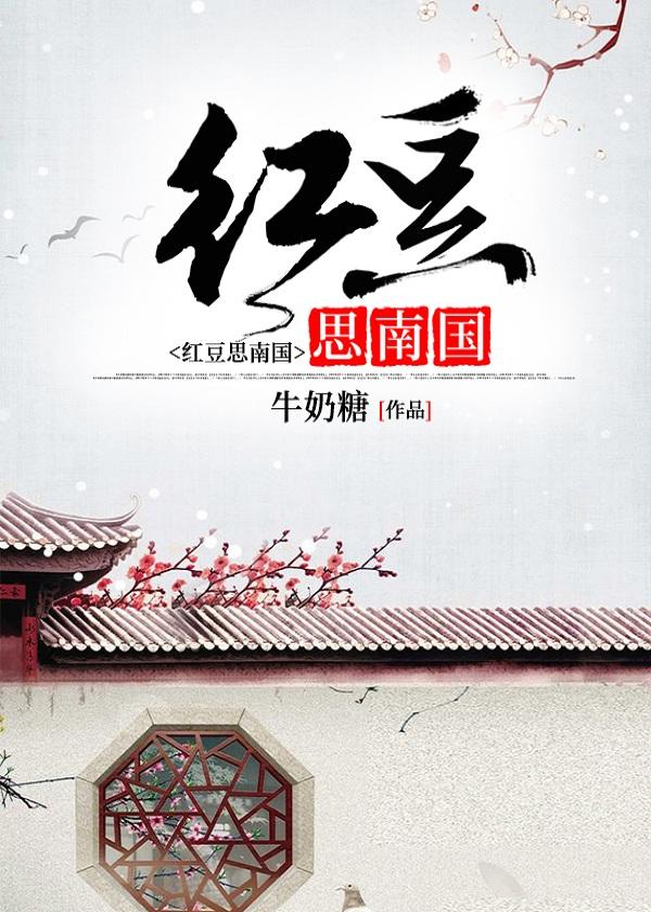 苏浅炎子昂小说 《红豆思南国》小说全文在线阅读