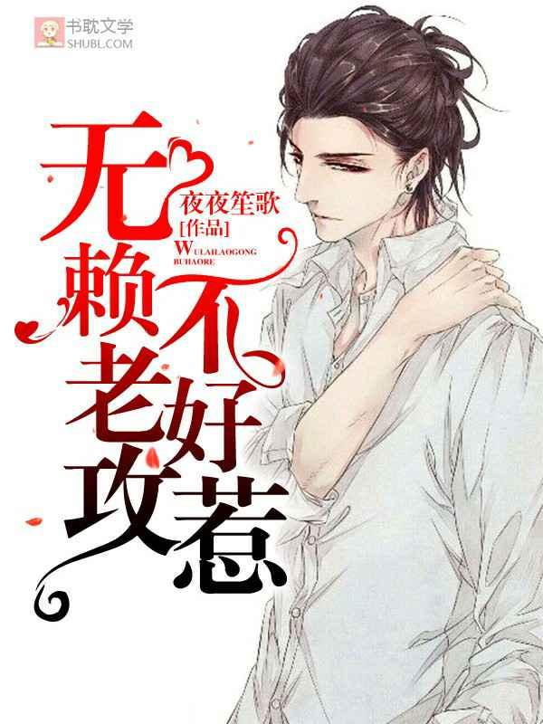 主角是楚翊黎昕的小说 《无赖老攻不好惹》 全文精彩阅读