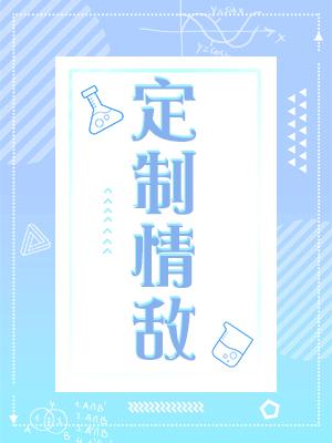 定制情敌全文免费阅读(江宴席之空) 完结版