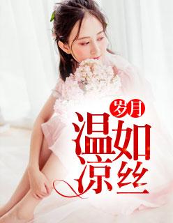 《岁月温凉如丝》小说大结局精彩阅读 秦子泽苏雅晴小说阅读