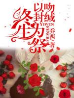《以吻封缄,终生为祭》袁东晋陈眠小说精彩内容在线阅读