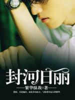 《封河日丽》免费阅读 封河洛丽小说在线阅读